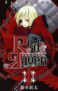 Red Raven1巻の表紙