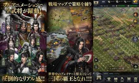 三国覇王戦記のゲーム紹介画像