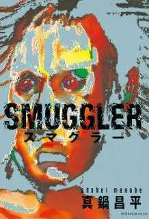 SMUGGLERの表紙