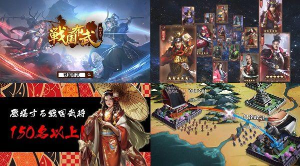 戦国布武【我が天下戦国編】のゲーム紹介画像