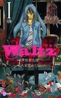 Waltz1巻の表紙