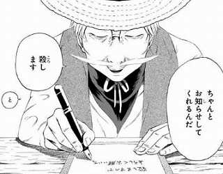 ターゲットに手紙を書くヤシロさん