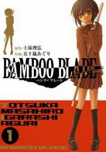 BAMBOO BLADE 1巻の表紙