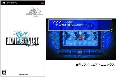 PSP版ファイナルファンタジーの画像