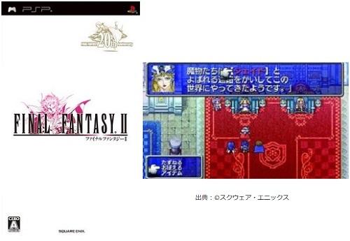 PSP版FF2の画像