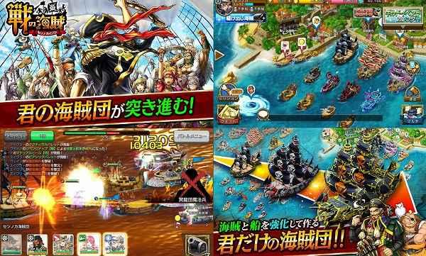 戦の海賊の紹介画像集