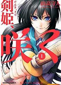 剣姫、咲く1巻の表紙