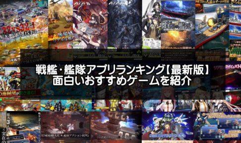 戦艦・艦隊ゲームアプリランキングのアイキャッチ画像