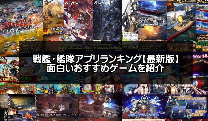 面白い戦艦ゲームアプリ無料おすすめランキング18選【4月版】