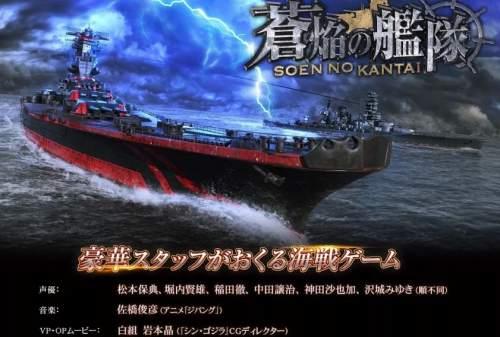 蒼焔の艦隊のスタッフ記載画像