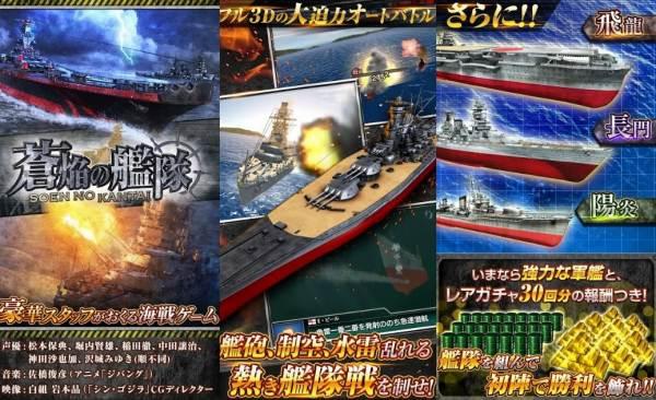 蒼焔の艦隊のSS集