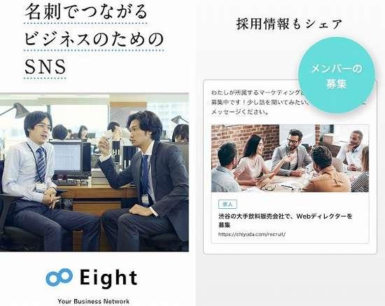 Eightの画像