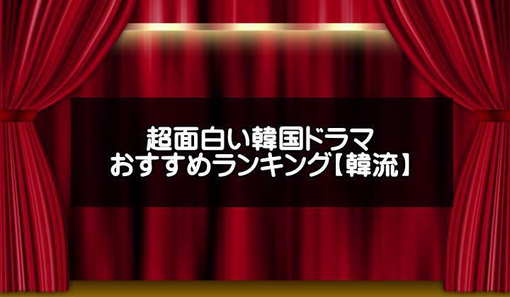 【韓流】面白い韓国ドラマおすすめ人気ランキング40選【胸キュン名作から最新作】