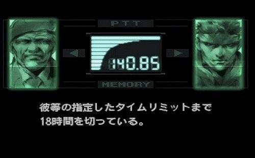 メタルギアソリッド通信画面