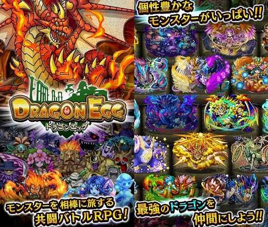 ドラゴンエッグの画像