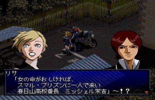 ペルソナ2の登場人物・達也とリサ