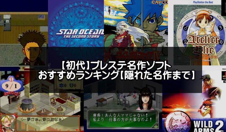 【初代PS1】プレステの名作ソフトおすすめランキング50選【ジャンル別】