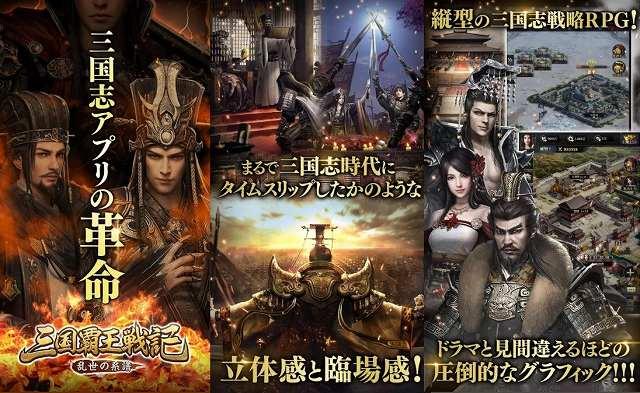 三国覇王戦記の画像