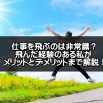 『仕事を飛ぶ』記事のアイキャッチ画像