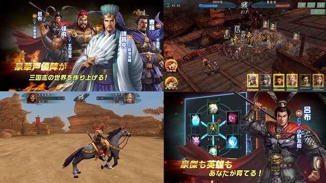 新三國志のゲーム紹介画像