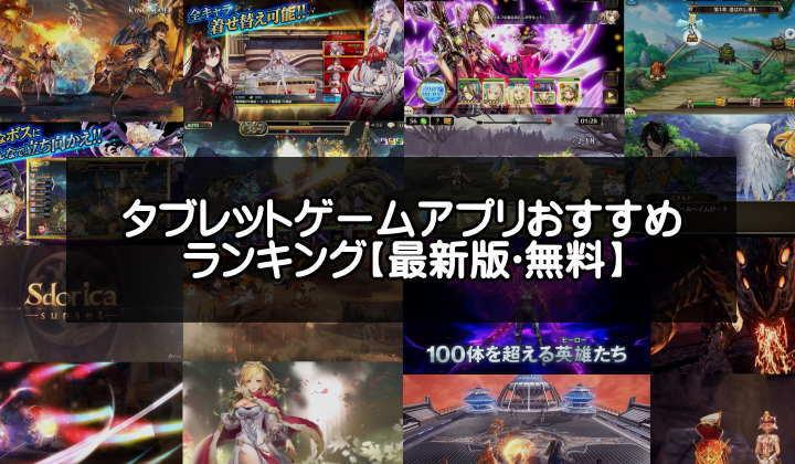 タブレットゲームアプリおすすめランキング30選【2020年版無料】