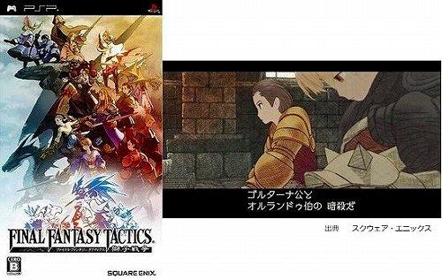 ファイナルファンタジータクティクス・獅子戦争の画像