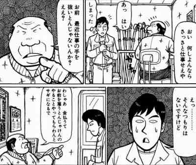 カバチタレ!社長に因縁をつけられる田村