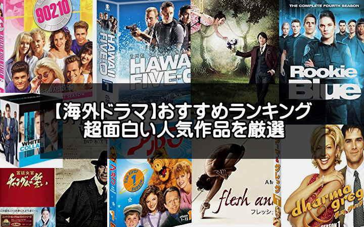 本当に面白い海外ドラマおすすめ人気ランキング【2020最新版】