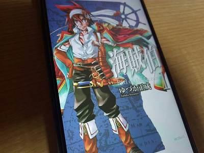 海賊伯1巻の表紙