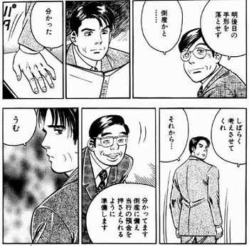 監査役 野崎修平