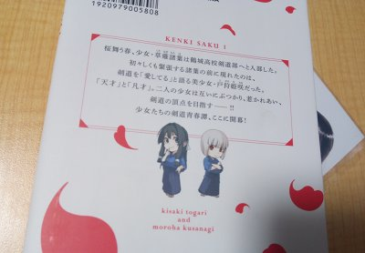 剣姫、咲く1巻の裏表紙