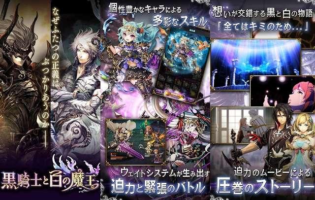黒騎士と白の魔王のゲーム紹介画像