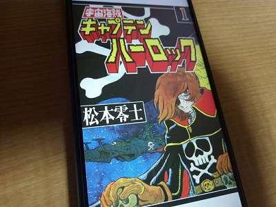 宇宙海賊キャプテンハーロック1巻の表紙