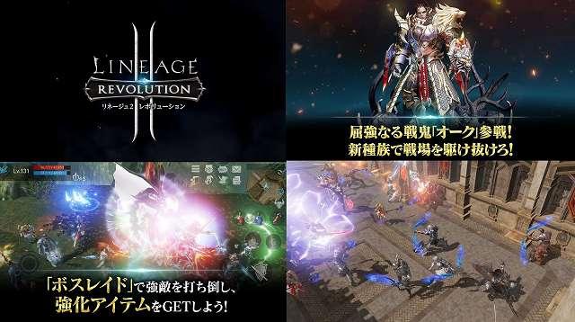 リネージュ2 レボリューションのゲーム紹介画像