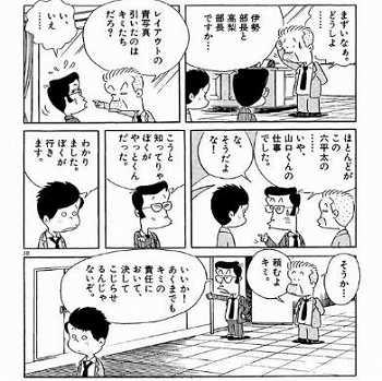 総務部総務課 山口六平太