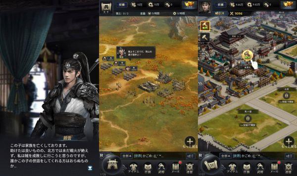 三国志覇王戦記のプレイ画像