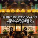 台湾ドラマおすすめランキングのアイキャッチ画像