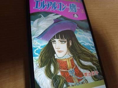 エル・アルコン -鷹-1巻の表紙