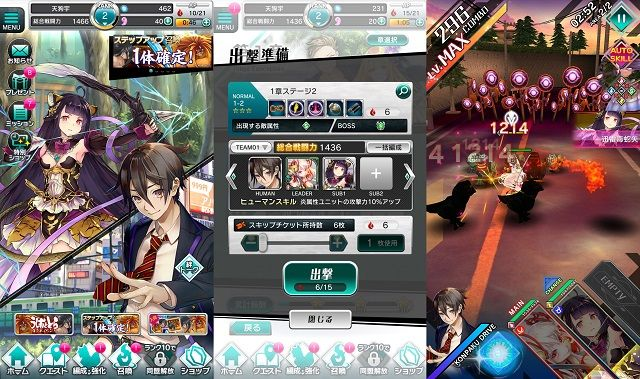 RPGアプリ東京コンセプションのゲーム画像