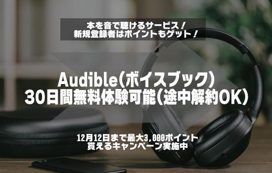 Audibleのキャンペーン情報