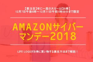 Amazonサイバーマンデー2018記事のアイキャッチ画像