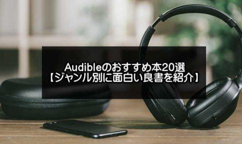 Audibleのおすすめ本20選のアイキャッチ画像