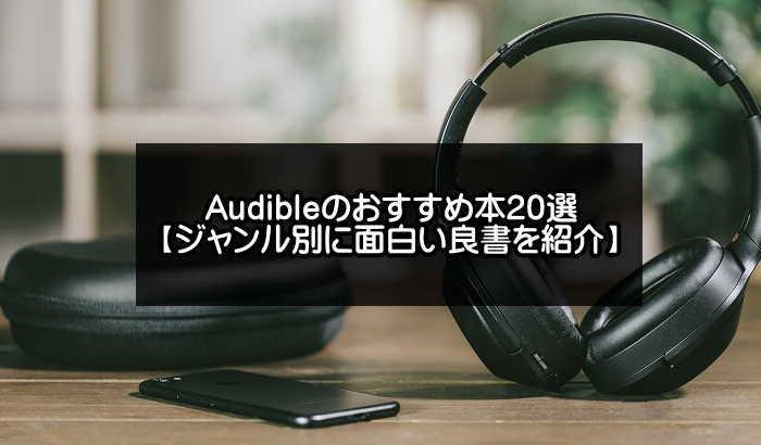 Audibleのおすすめ本20選【2020年版】ジャンル別に面白い作品を紹介