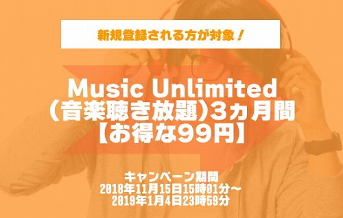 music-unlimitedのキャンペーン情報