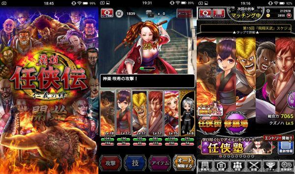 RPGアプリ任侠伝の画像