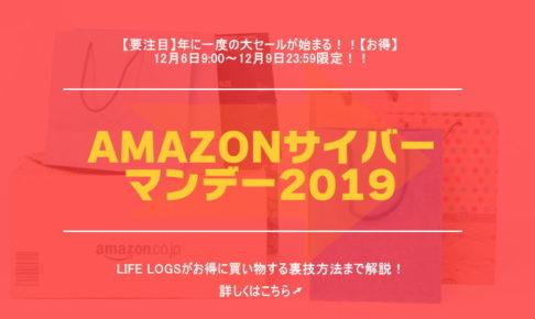 Amazonサイバーマンデー2019の紹介記事