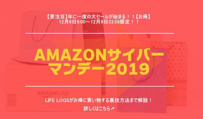 【終了】Amazonサイバーマンデーおすすめ目玉商品まとめ【2019年版】お得に買う方法も解説