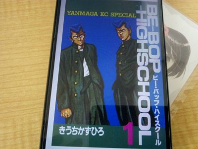 BE-BOP-HIGHSCHOOLの表紙
