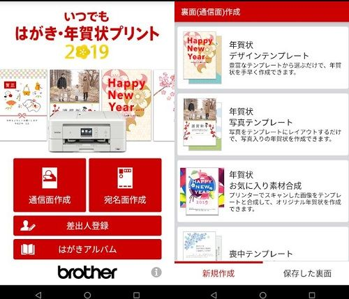 Brother はがき・年賀状プリントの紹介画像