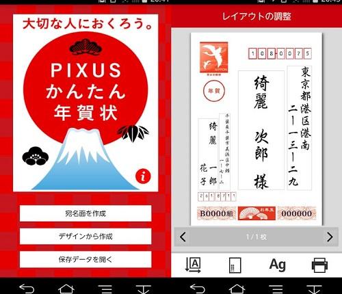 PIXUSかんたん年賀状の紹介画像